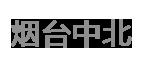 烟台北大青鸟_山东北大青鸟_北大青鸟学费多少_烟台Java培训-烟台中北软件知名IT品牌